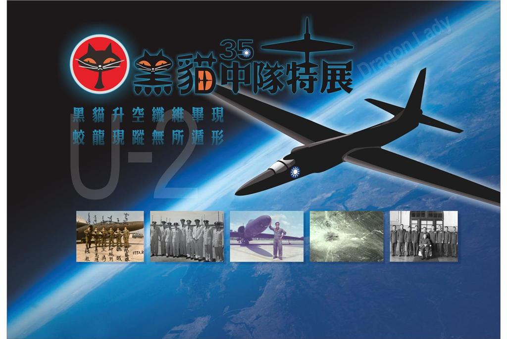 黑貓中隊特展 7月10日於空軍軍史館開幕 - 最新消息 - 熱門資訊 - 中華民國空軍