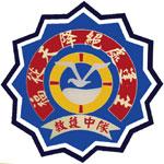 救護隊徽章-曾用隊徽(65-70年間)